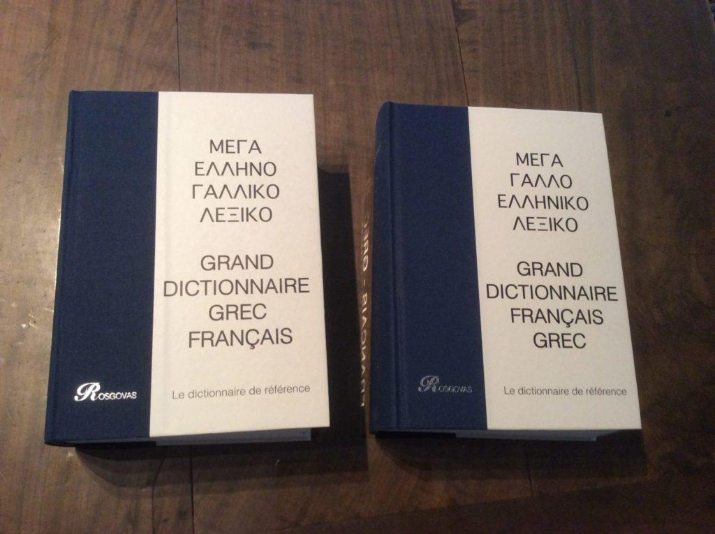 ΜΕΓΑ ΛΕΞΙΚΟ σε δύο τόμους έκδοση 2016