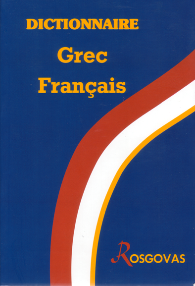 Ελληνογαλλικό λεξικό έκδοση 2002