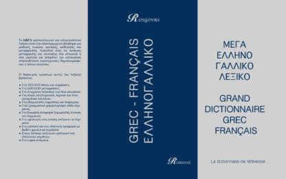 Μέγα λεξικό σε δύο τόμους έκδοση 2016