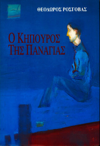 Μυθιστόρημα