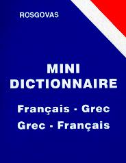 ΜΙΝΙ λεξικό