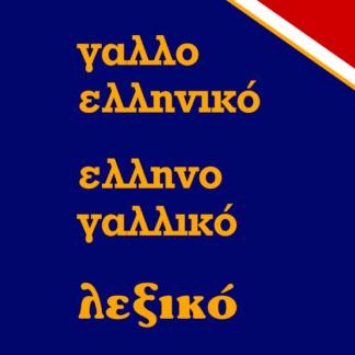 Γαλλοελληνικό και Ελληνογαλλικό λεξικό για μαθητές