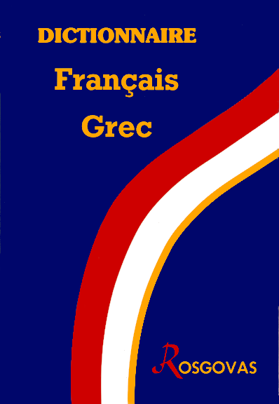 Γαλλοελληνικό λεξικό έκδοση 2002