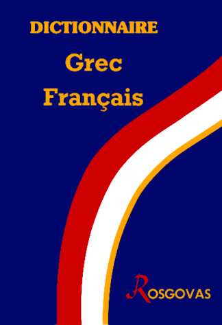 Ελληνογαλλικό λεξικό μέσου επιπέδου