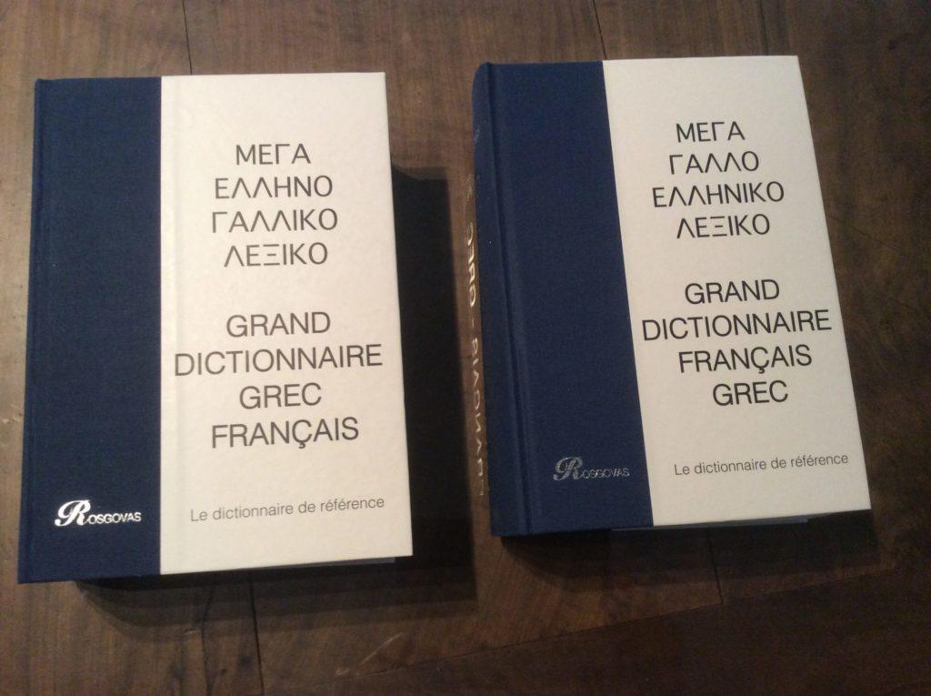 GRAND DICTIONNAIRE en deux volumes édition 2016