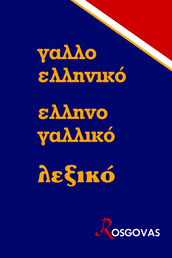 Dictionnaire Français-Grec et Grec-Français pour élèves