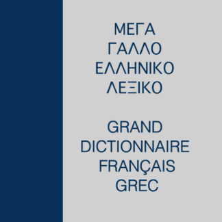 Grand Dictionnaire Rosgovas