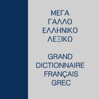 Grand Dictionnaire, français grec et grec français, Rosgovas