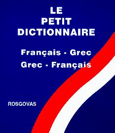 Application en ligne du PETIT dictionnaire
