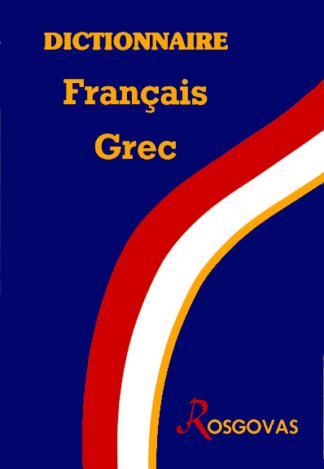 Dictionnaire Français-Grec version intermédiaire