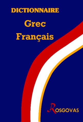 Dictionnaire Grec-Français version intermédiaire